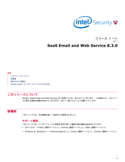 SaaS Email and Web Service 8.3.0 リリース ノート