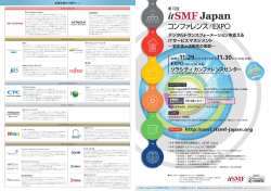itSMF Japanコンファレンス/EXPO