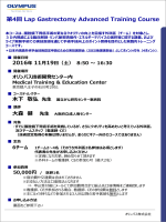 第4回 Lap Gastrectomy Advanced Training Course