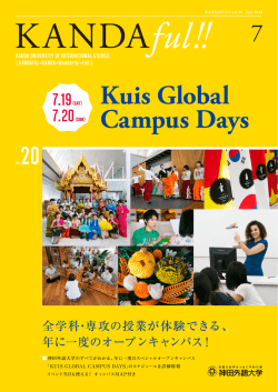 Kuis Global Campus Days 20