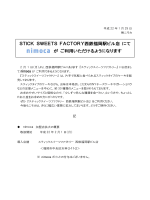STICK SWEETS FACTORY西鉄福岡駅ビル店 にて が ご