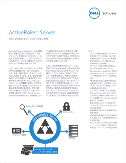 Active Roles - Dell Software