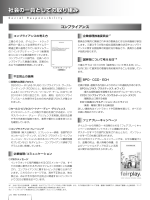 ダウンロード PDF : P21-30 743KB - Mitsubishi Fuso Truck and Bus