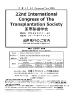 22nd International Congress of The Transplantation Society