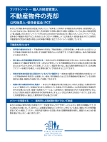 不動産物件の売却 (Fact Sheet - Sale of Real Property)