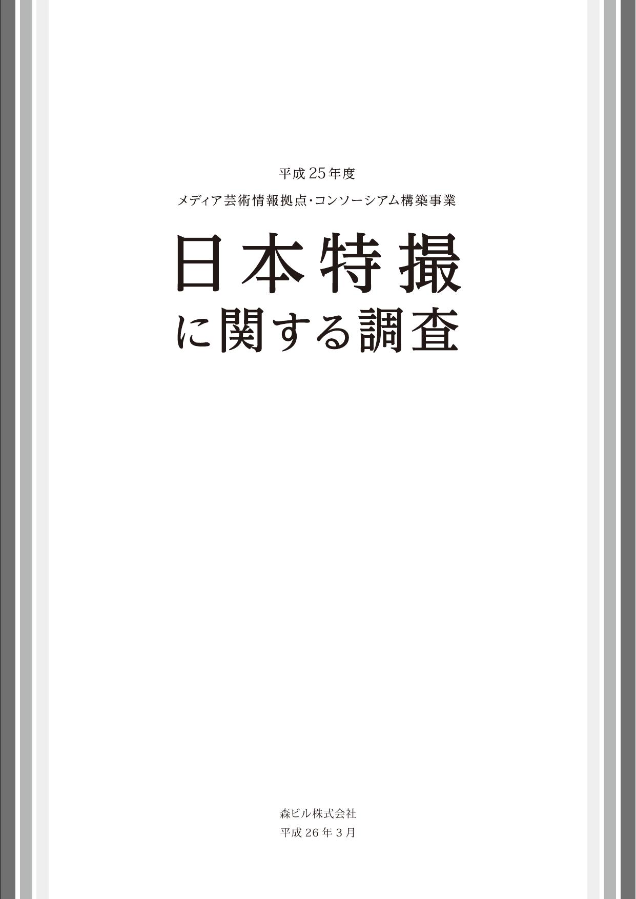 森ビル株式会社 平成 26 年 3 月