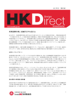 Invest Hong Kong Newsletter Hong Kong Foreign Direct