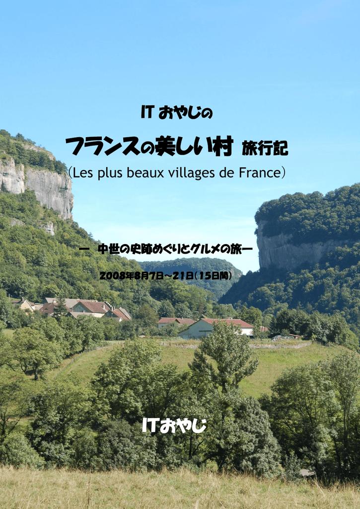 2008年8月 東フランス 美しい村 ドライブの旅