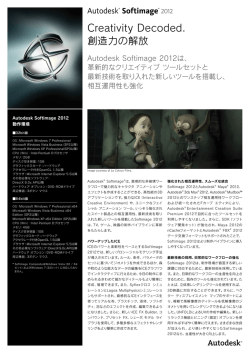Autodesk Softimage 2012 製品カタログ