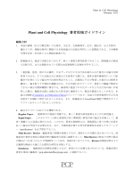 Plant and Cell Physiology 著者投稿ガイドライン