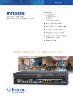 IN1508 - Extron