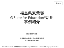 「G Suite for Education」活用事例紹介