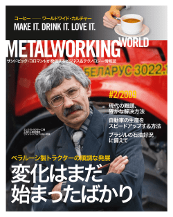 Metalworking World 2/2009