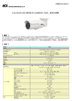 Full HD IR LED 屋外型 IP CAMERA DX5 基本仕様書