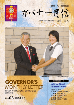GOVERNOR`S - 相模原南ロータリークラブ
