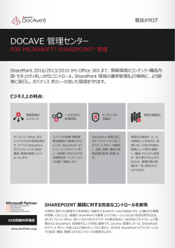 DocAve 管理センター for SharePoint