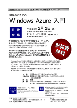 Windows Azure 入門