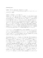 Information sheet 1 国家権力(の担い手)(state actors)(国家当局