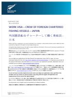 WORK VISA – CREW OF FOREIGN CHARTERED