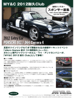 PORSCHE 911 / 964 Carrera 4 2012 Entry Car