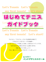 Page 1 Let`s Tennis Let`s TTennis my first tennis! LeLet` ! s start! Let`s
