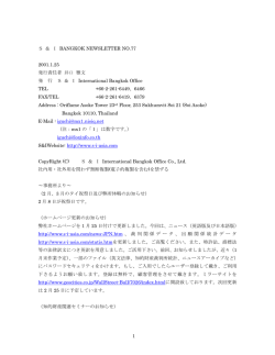 S & I BANGKOK NEWSLETTER NO.77 2001.1.25 発行責任者 井口