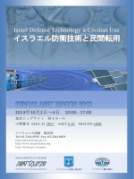 Israel Aerospace Industries Ltd., LAHAV Division