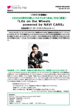 Life on the Wheels powered by NAVI CARS