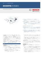 DICENTIS 座席識別 - Bosch Security Systems