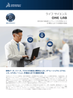 ONE LAB - BIOVIA