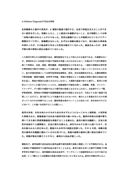A Deficient Diagnosis診断の欠落(※PDF)
