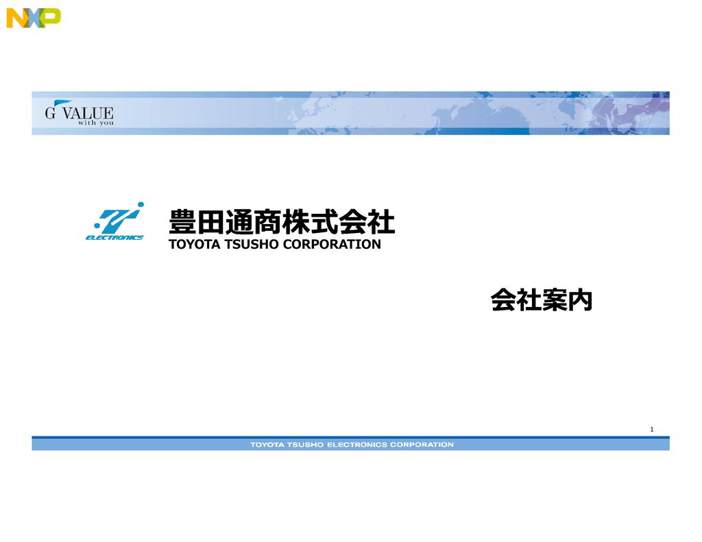 通商 役員 豊田