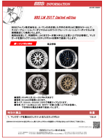 BBS LM 2017 limited edition