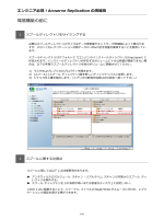 Arcserve Replication の現場技