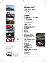 CONTENTS - Car MAGAZINE