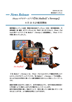 iPhone・iPod touch用ゲームアプリ『 Mr.Madbull`s