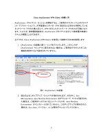 Cisco AnyConnect VPN Client の使い方 AnyConnect クライアント