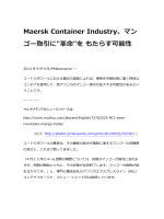 "Maersk Container Industry、マン ゴー取引に""  命""を もたらす"