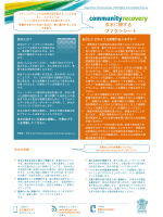 Flood Factsheet Japanese