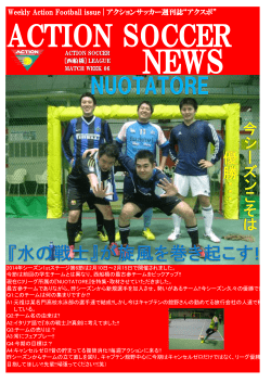 Weekly Action Football issue | アクションサッカー週刊誌