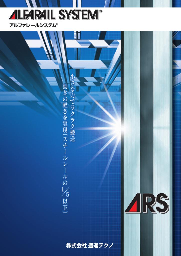 総合カタログ(PDF)