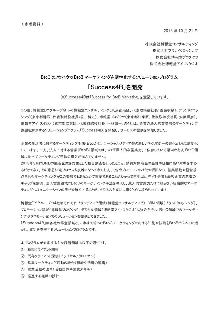 コンサルティング 博報堂