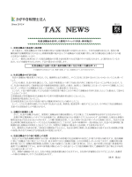 Tax News No9(2016年8月)