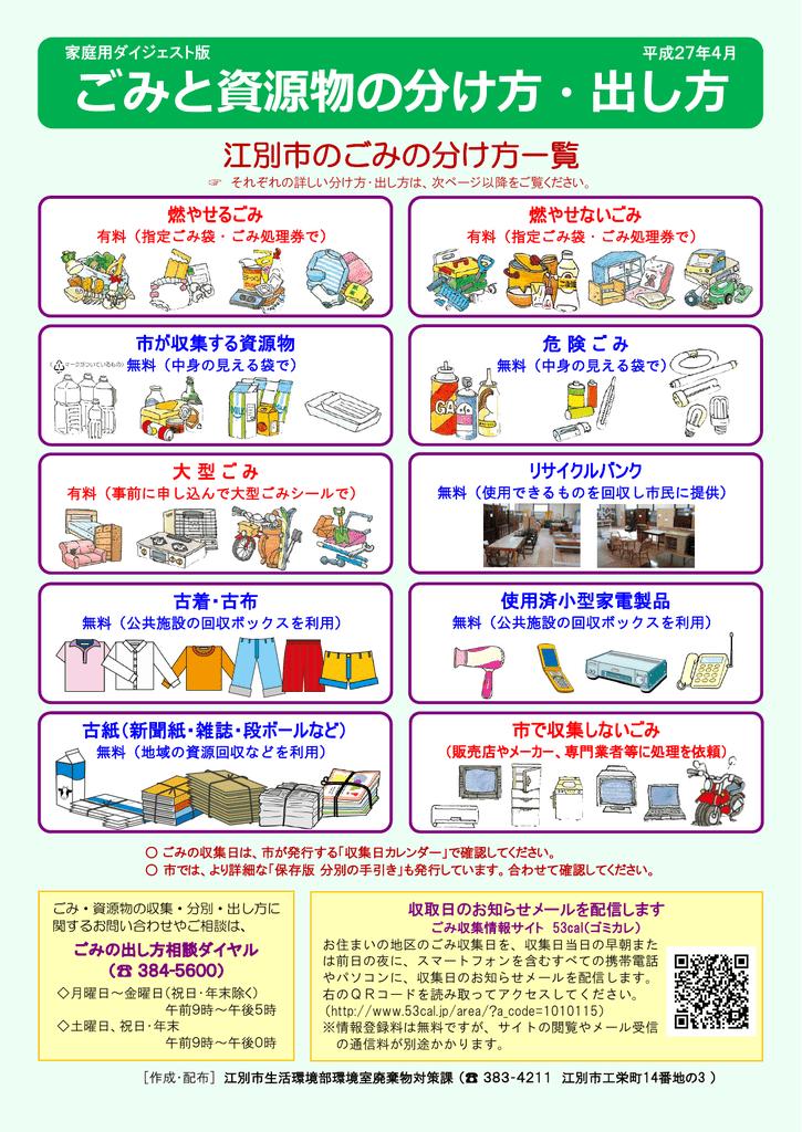分別 ゴミ 江別 市