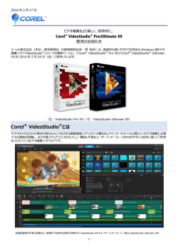 Corel® VideoStudio®とは