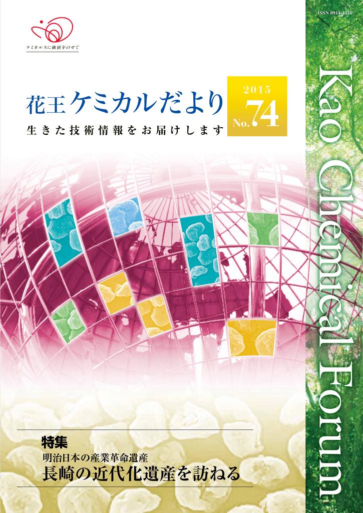 長崎の近代化遺産を訪ねる - Kao Chemicals