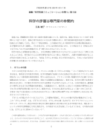 市民研csij-journal 025 goto
