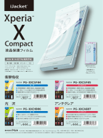 「Xperia™ X Compact用 液晶保護フィルムシリーズ」新