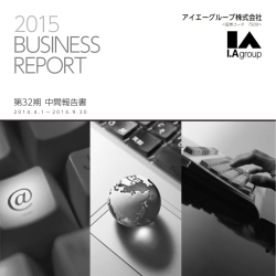 2015 BUSINESS REPORT