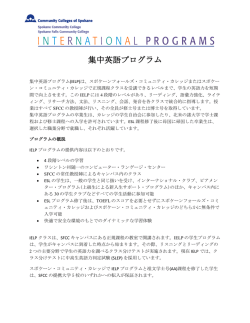 INTENSIVE ENGLISH LANGUAGE PROGRAM